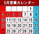 5月営業日カレンダー